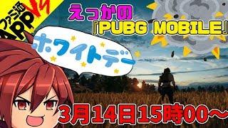 【PUBG MOBILE生放送#37】れいしー参戦! 15時から視聴者参加型でドン勝を目指せ!