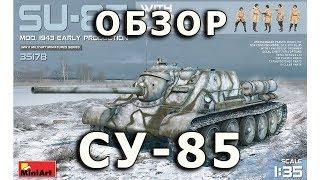 Обзор СУ-85 - советский истребитель танков от Миниарт модель 1/35 (Soviet SU-85 Miniart 1:35 Review)