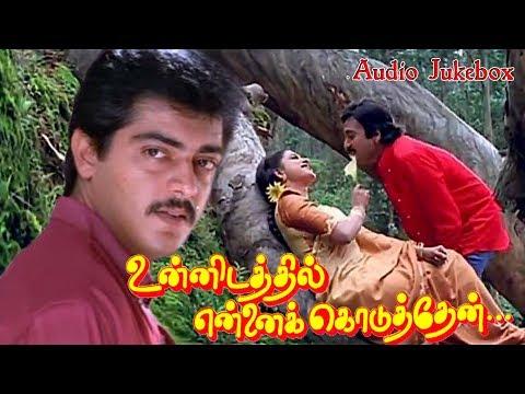 உன்னிடத்தில் என்னை கொடுத்தேன் | Unnidathil Ennai Koduthen Movie Songs | Lucky Audio