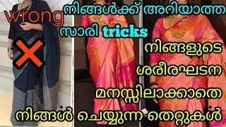 Saree draping tips Malayalam| സാരിയിൽ ഏറ്റവും സുന്ദരി ആകാൻ|beginner tips|karimashilover