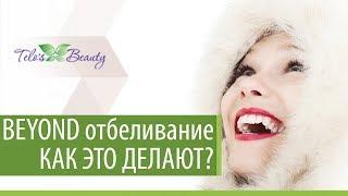 видео Профессиональное отбеливание зубов в Москве. Центр DL
