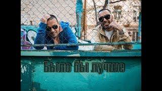 Download Guf & Slim - Было бы лучше//New music video/2019// Mp3 and Videos