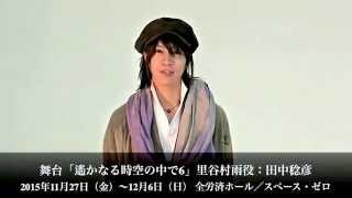 舞台「遙かなる時空の中で6」キャストコメント 2015年11月27日(金)〜1...