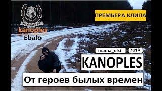 Kanoples - От героев былых времен (ПРЕМЬЕРА КЛИПА, 2018)