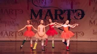 Эстрадный танец, Хореограф Елена Макарова, школа танцев МАРТЭ