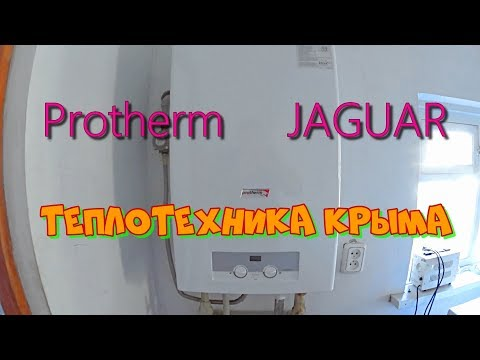 Установка котла Protherm JAGUAR.#ТеплотехникаКрыма