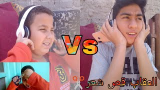تحدي مش سمعك اللي هيخسر العقاب قص شعر 😈