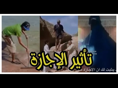 الحبوب لاعبتين فيهم ~ مقاطع مضحكة