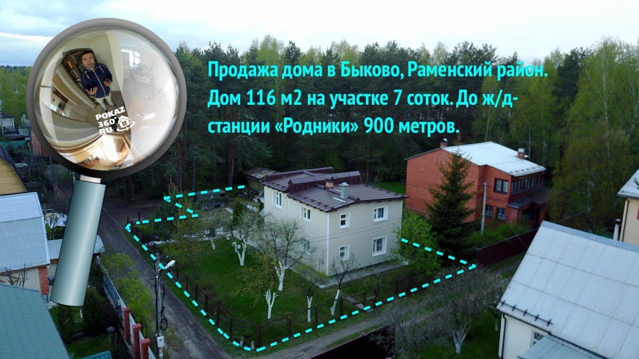 Дом 350 м2, участок 20 соток, Быково, Раменский район, Московская .