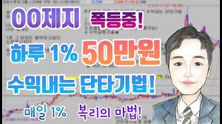 주식공부 ㅇㅇ제지 폭등중 하루 1% 50만원 이상 수익내는 단타기법 무료강의 특강 ★
