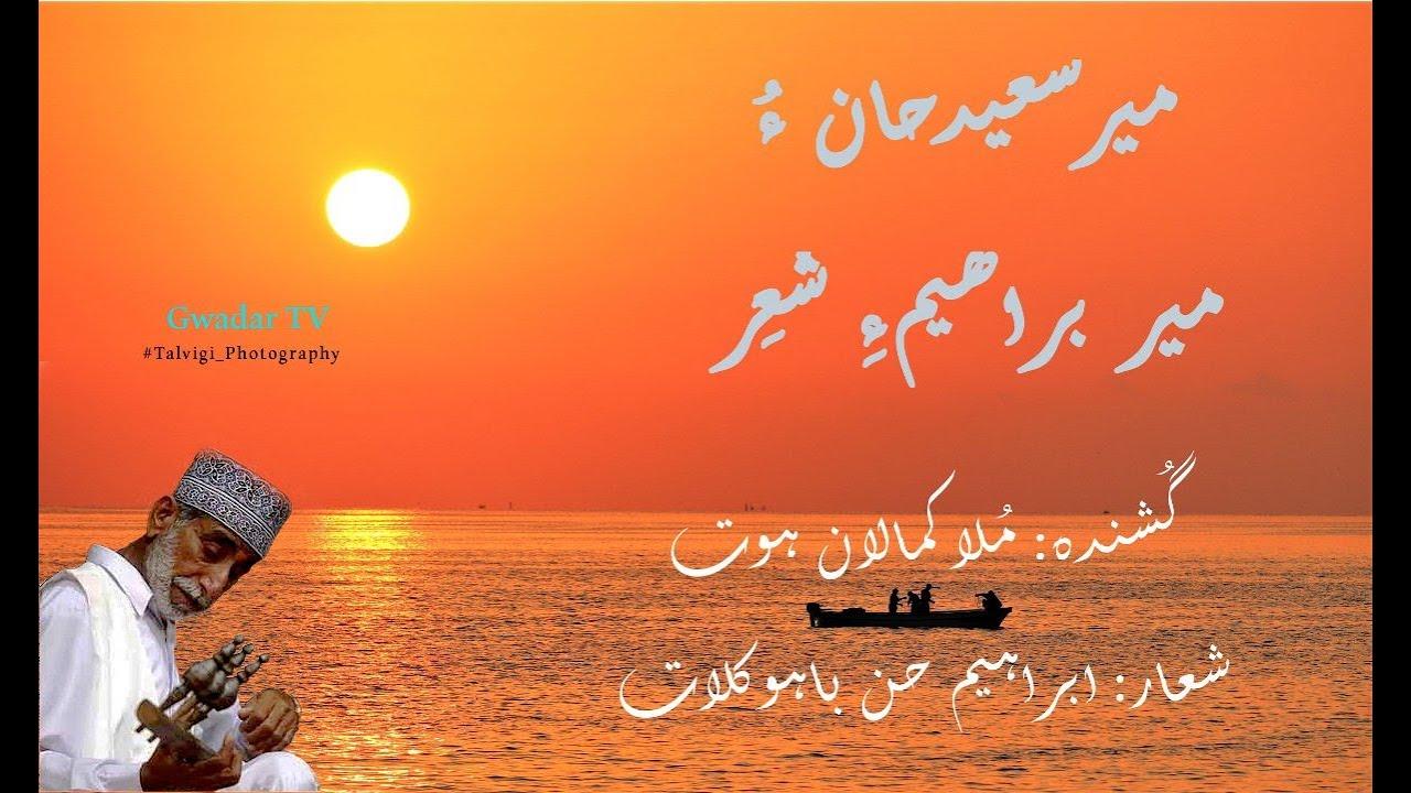 Mula Kamalan | Mir Saeed Han o Mir Brahim e shair | میر سعید حان میر براہیم شعر ملا کمالان