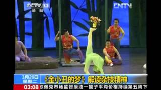 The Dream of the Golden Clown - Reinterpretation of Acrobatics (CCTV News)