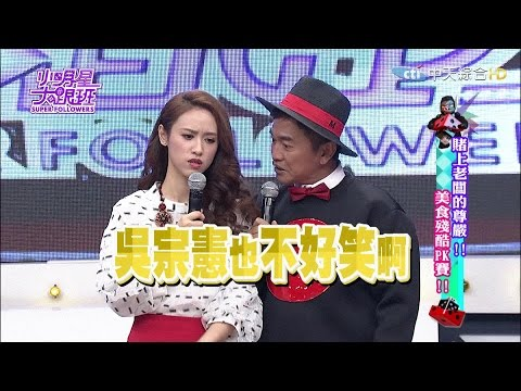 【完整版】賭上老闆的尊嚴!美食殘酷PK賽!2016.12.15小明星大跟班