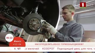Как определить износ тормозных дисков