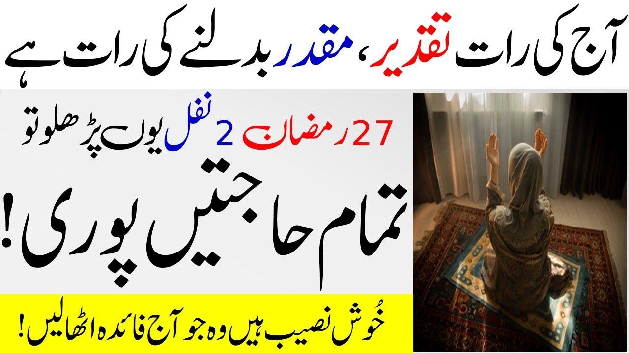 27 Ramzan Lailatul Qadar Ky 2 Nawafil Sy Dil Ki Har Murad Pori Hoti Hai   Shab e Qadar Ky Nawafil