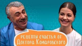 рецепты счастья от Доктора Комаровского