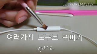🌙한국어ASMR ㅣ여러가지 도구로 귀파기 2 / 손 , 솜털귀이개 , 뾰족한도구 , 면봉 , 브러쉬 ,아마도 노토킹😁 /동시소리O