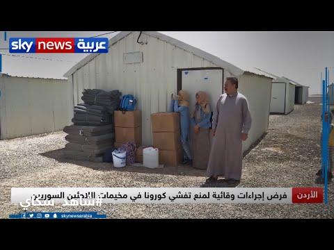فرض إجراءات وقائية لمنع تفشي كورونا في مخيمات اللاجئين السوريين