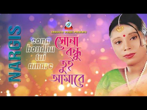 Shona Bondhu Tui Amare - Music Video