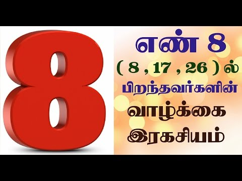 Number 8 numerology life path in tamil | 8,17,26 ல் பிறந்தவர்களின் எண்கணித பலன்கள்