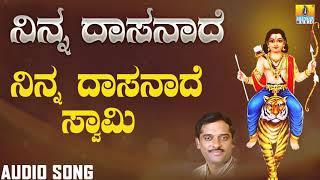 ನಿನ್ನ ದಾಸನಾದೆ ಸ್ವಾಮಿ | Ninna Dasanaade | K Yuvaraj | Kannada Devotional Songs | Jhankar Music