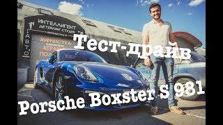 Обзор и тест-драйв Porsche Boxster S 981 | Самый лучший летний автомобиль | АнгарАвто