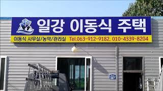 일강 이동식주택 컨테이너 시공 판매 임대 매입 수리 주…