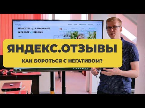 Как удалить негативные отзывы на Яндекс.Картах. Отзывы  и клиники/Медицинский маркетинг