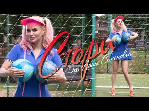 видео: Анна Семенович - Стори (Премьера клипа 2018)