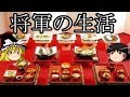 【歴史解説】ゆっくり大江戸㉓ 将軍の生活~知られざる江戸城内の一日~【江戸時代】