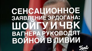 Турция Россия Пророчества Сбудутся