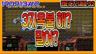 [스타크래프트 리마스터 유즈맵] 랜타디 리제로 헬 V3.2 고인물 영상,3지옥불 해? 말어? starcraf…