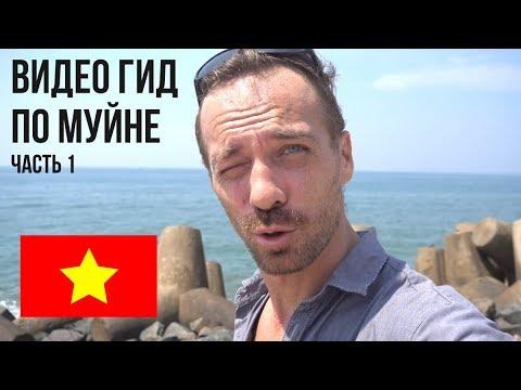 Видео-гид по Муйне-1 / Отели, рестораны, цены, погода в Муйне