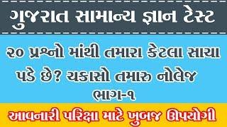ગુજરાત સામાન્ય જ્ઞાન ટેસ્ટ ભાગ -૧ ||  quiz  || personality test || online quiz  ||  Gujarat GK