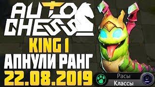 King 1 - подняли ранг в Auto Chess Mobile