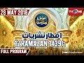 Ishq Ramazan | 12th Iftar | Full Program | TV One 2018