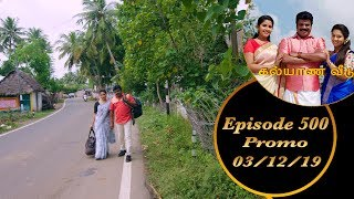 Kalyana Veedu | Tamil Serial | Episode 500 Promo | 03/12/19 | Sun Tv | Thiru Tv