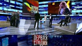 Евровидение: политика превыше всего? Первая Студия. Выпуск от22.03.2017