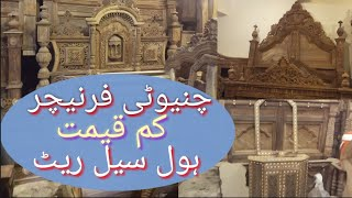 Chiniot Furniture With Price|Chiniot Furniture Prices Pakistan|The Info Point|
