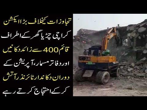 Karachi Garden Zoo Market Anti Encroachment | Garden battery market demolition