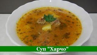 Суп ХАРЧО / Как приготовить вкусный суп