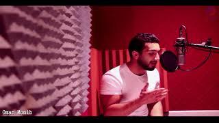 نفسي اقولك عمر منيب /(cover)  Nefsy A2olk Omar Monib
