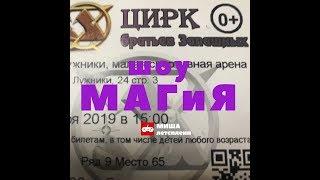 МАГиЯ новогоднее шоу ЦИРК БРАТЬЕВ ЗАПАШНЫХ Лужники 2.01.2019