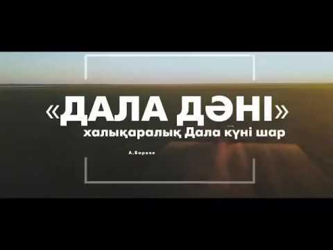 23 тамыз «Дала дәні» халықаралық Дала күні шарасы