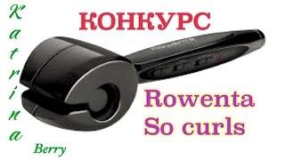 Электрощипцы rowenta so curls cf3610d0 как пользоваться