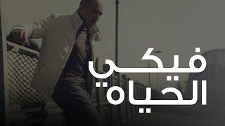 محمود العسيلى -فيكي الحياه | Mahmoud El Esseily - Fiky El Hayah |
