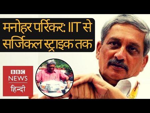 Manohar Parrikar: Aam aadmi of Indian politics (BBC Hindi)