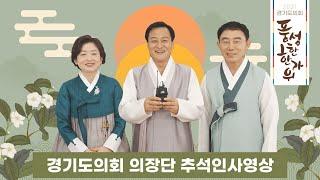 풍성한 한가위 보내세요! ☺️🐮 #경기도의회 의장단 올림