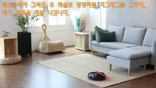 크레타 로봇청소기 (청소구역 소개)