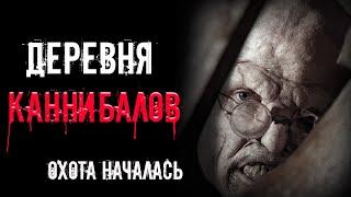 Страшные истории - ДЕРЕВНЯ КАННИБАЛОВ. ОХОТА НАЧАЛАСЬ   Ужасы   Мистика